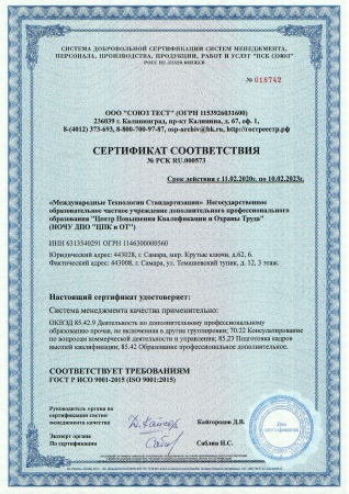 Центр повышения квалификации получил