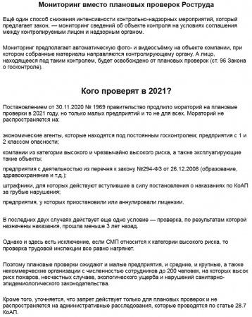 Проверки Роструда. Новый порядок после 1 июля 2021 года